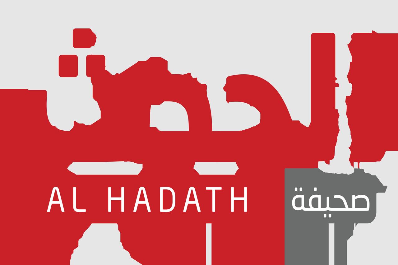 ALHADATH