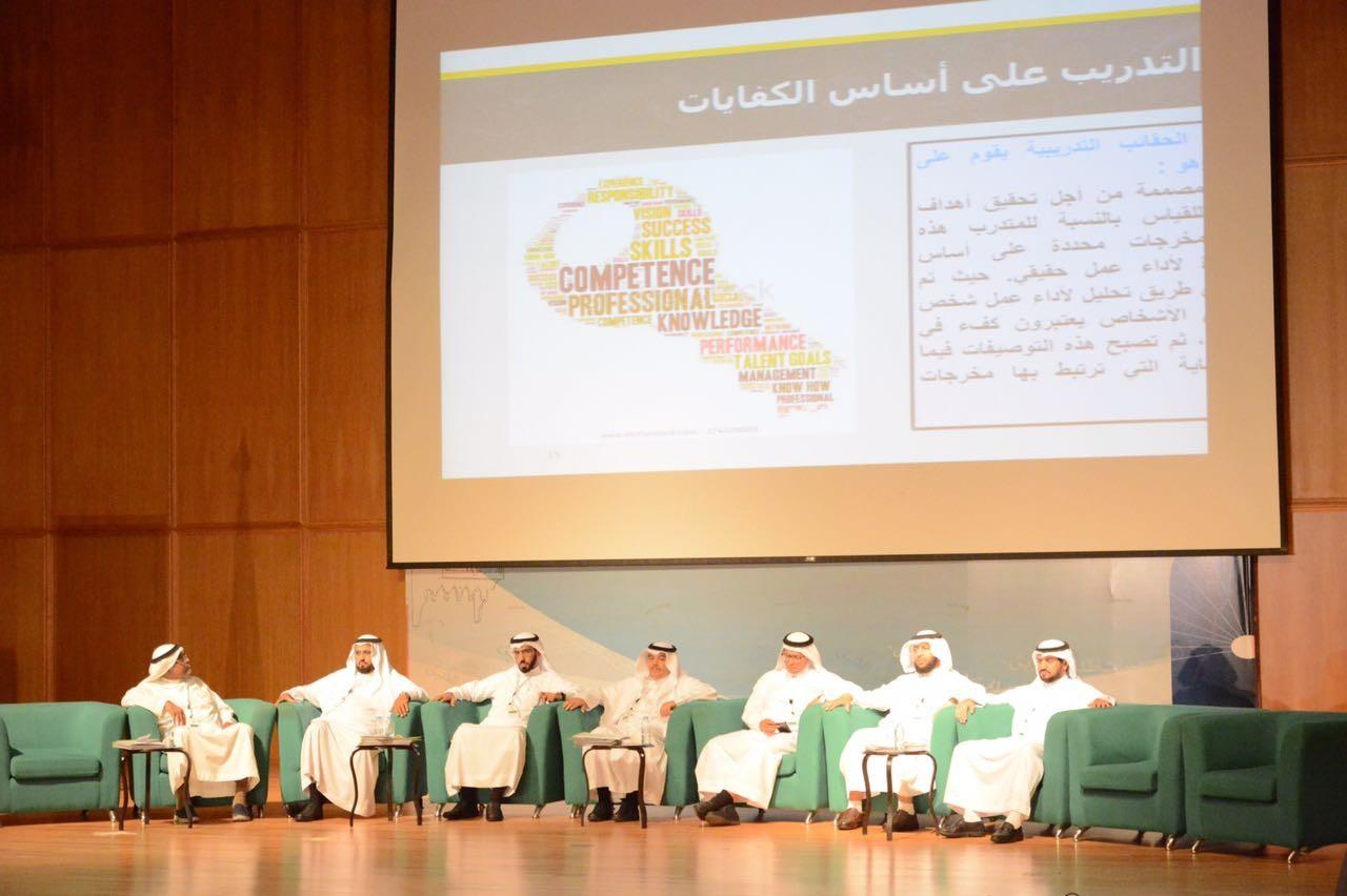 حفل تدشين جمعية المدربين السعوديين وورشة عمل بعنوان ( التدريب بين الواقع والمأمول )