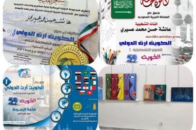 الفنانه التشكيلية عائشة عسيري ممثلة للمملكة في الكويت أرت الدولي.