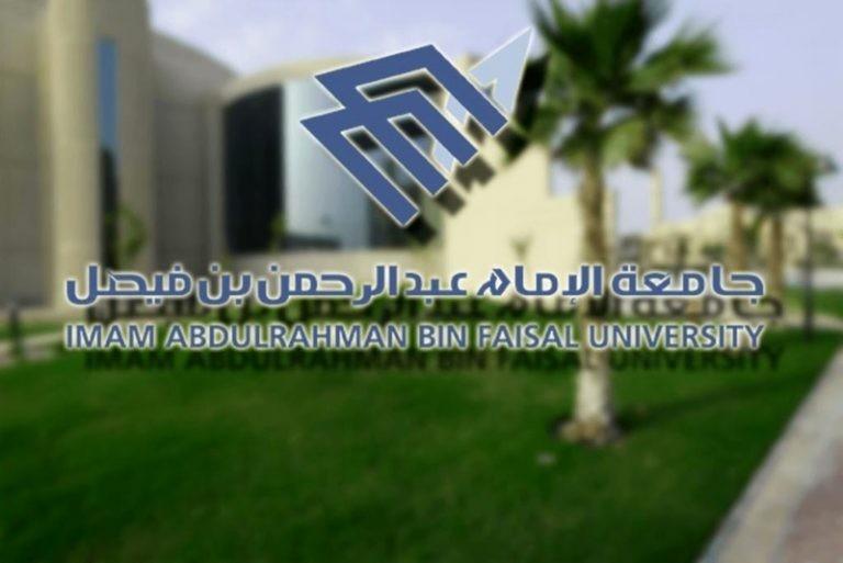 شاهد التفاصيل: وظائف شاغرة للجنسين في جامعة الإمام عبدالرحمن
