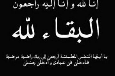 """""""عبدالله بن عبد الوهاب في ذمة الله """""""