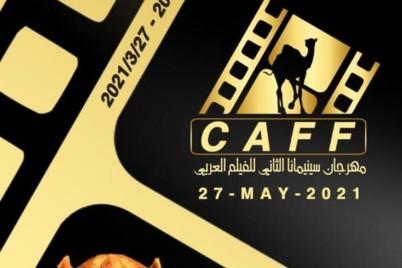 """الفيلكاوي والتجاني : """"سينيمانا للفيلم العربي"""" فرصة للشباب والسينمائين العرب"""