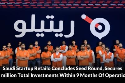 منصة Retailo تختتم جولتها الاستثمارية التأسيسية بجمع أكثر من 33 مليون ريال كاستثمارات إجمالية