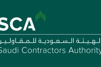 شاهد تفاصيلها: وظائف شاغرة في الهيئة السعودية للمقاولين