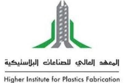 المعهد العالي للصناعات البلاستيكية يعلن بدء القبول للدفعة الـ 30
