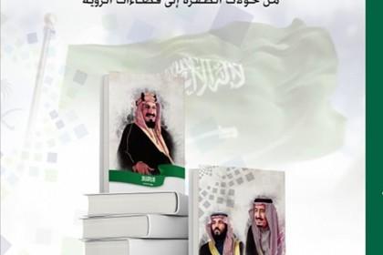أدبي الطائف يشارك ب( 58 ) إصدارا حديثا بمعرض الرياض الدولي للكتاب