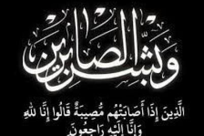 الشيخ صالح الأزوري في ذمة الله